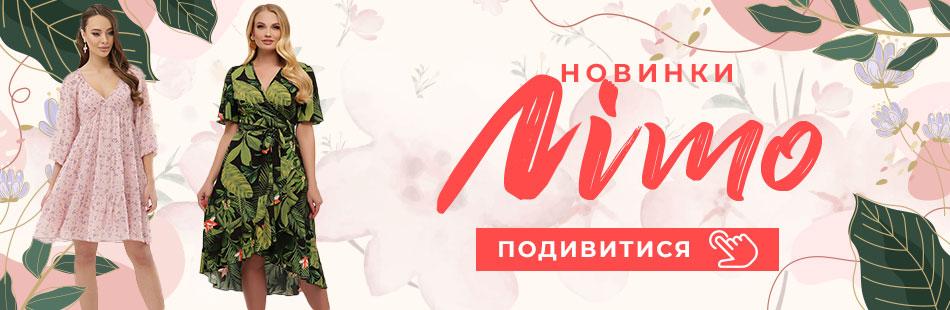 Жіночий одяг новинки Літо 2021