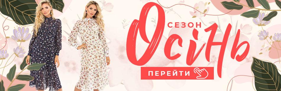 Жіночий одяг новинки Осінь 2021